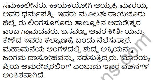 Vachanagalu Summary in Kannada 10