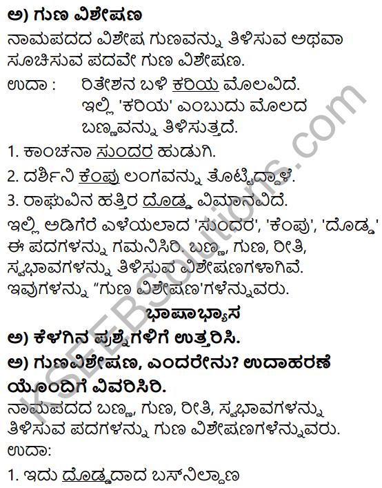 Siri Kannada Text Book Class 5 Solutions Padya Chapter 3 Vachanagalu 3