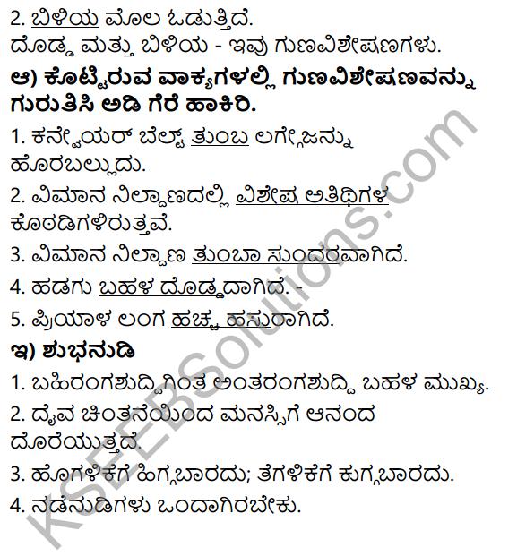 Siri Kannada Text Book Class 5 Solutions Padya Chapter 3 Vachanagalu 4