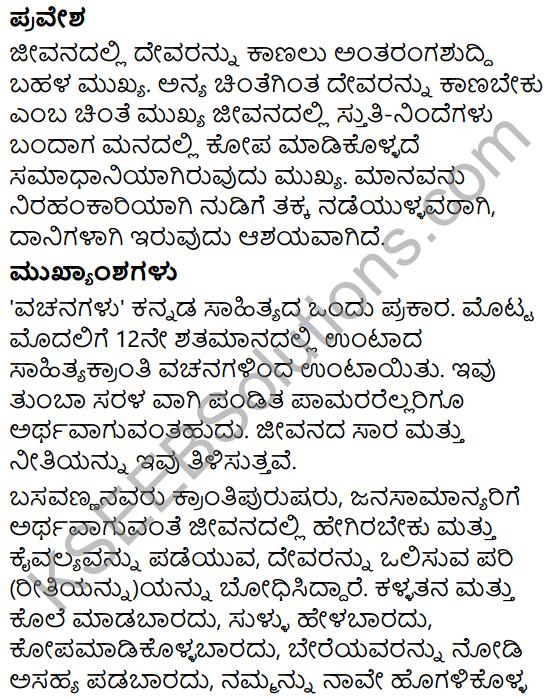 Vachanagalu Summary in Kannada 5