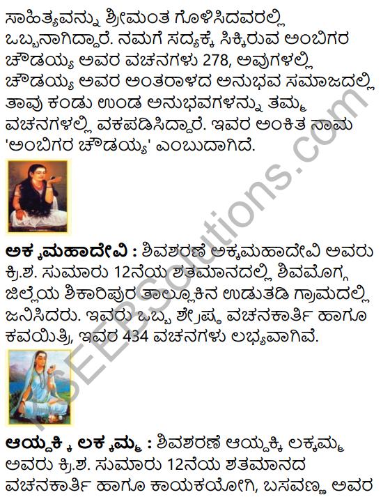 Vachanagalu Summary in Kannada 9