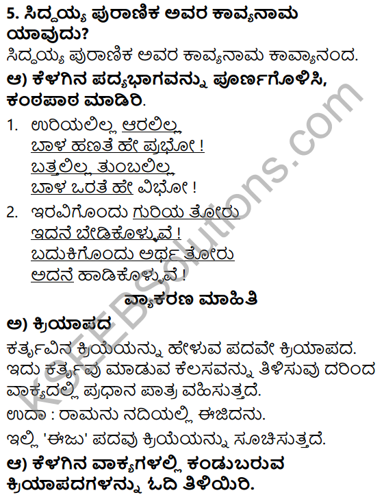 Siri Kannada Text Book Class 5 Solutions Padya Chapter 7 Maguvina More 2