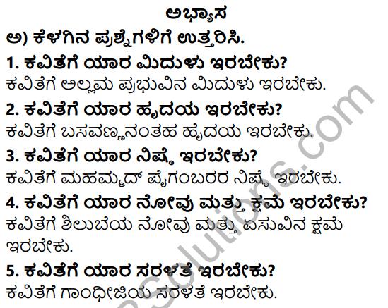 Siri Kannada Text Book Class 5 Solutions Puraka Pathagalu Chapter 5 Nanna Kavithe 1