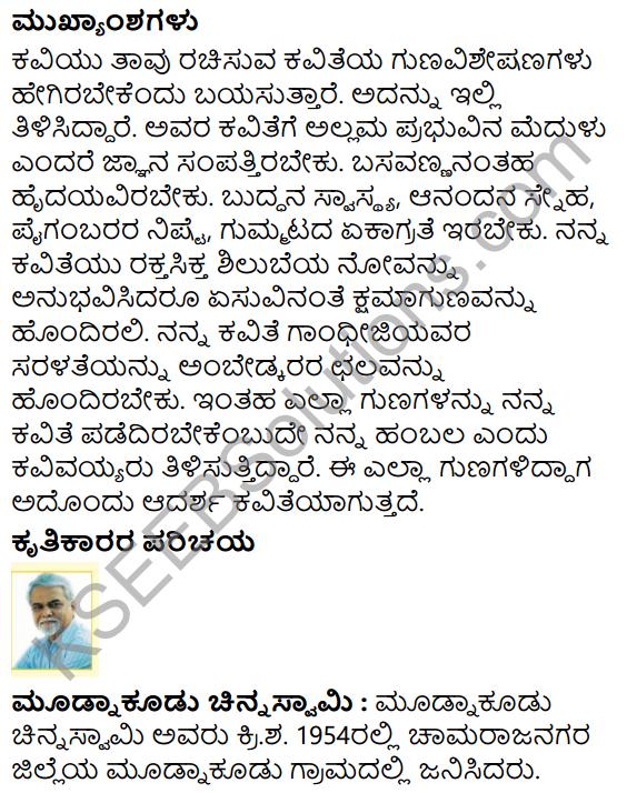 Nanna Kavithe Summary in Kannada 2