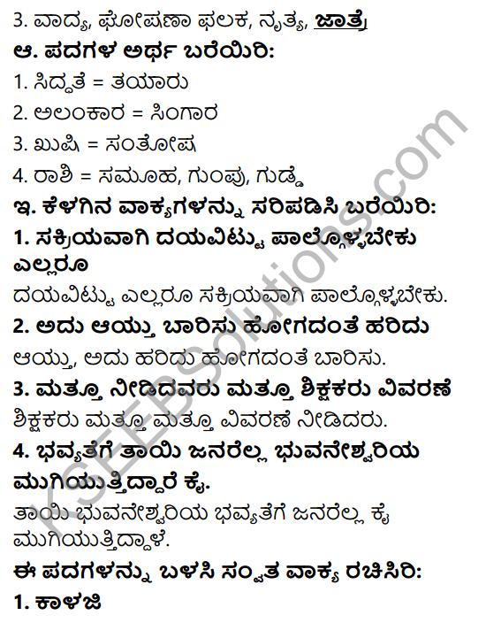 Siri Kannada Text Book Class 6 Solutions Gadya Chapter 6 Meravanige 2