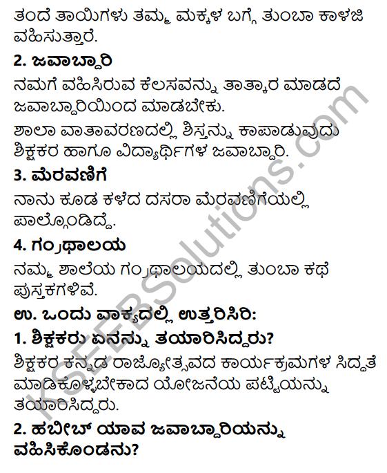 Siri Kannada Text Book Class 6 Solutions Gadya Chapter 6 Meravanige 3