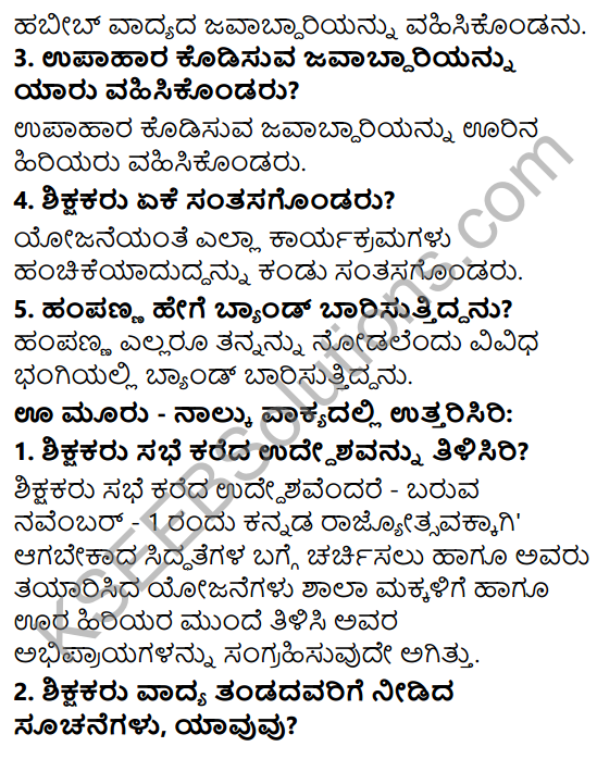 Siri Kannada Text Book Class 6 Solutions Gadya Chapter 6 Meravanige 4