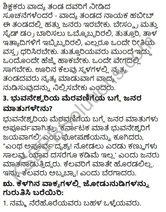 Siri Kannada Text Book Class 6 Solutions Gadya Chapter 6 Meravanige 5