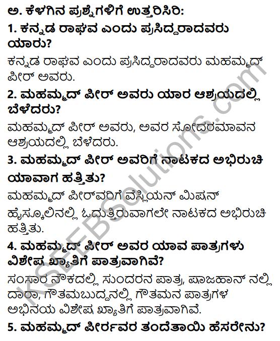 Siri Kannada Text Book Class 6 Solutions Puraka Pathagalu Chapter 1 Natyakala Dhurandhara Mahammad Peer 1
