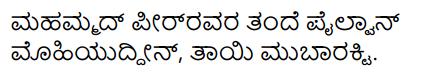 Siri Kannada Text Book Class 6 Solutions Puraka Pathagalu Chapter 1 Natyakala Dhurandhara Mahammad Peer 2