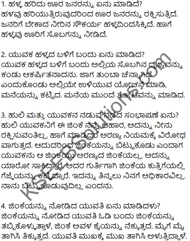 Puttajji Puttajji Kathe Helu Kannada KSEEB Solution