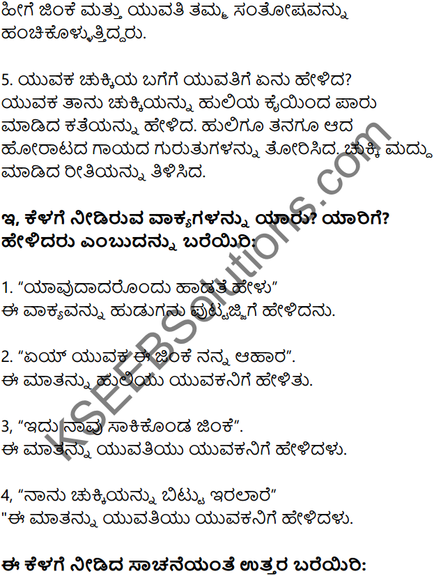7th Standard Kannada 1st Lesson Question Answers