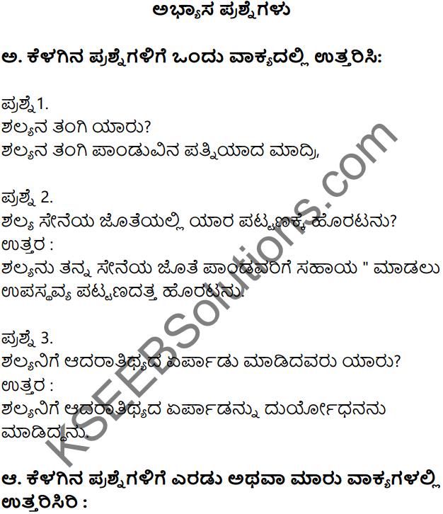 Siri Kannada Text Book Class 7 Solutions Gadya Chapter 3 Annada Hangu, Anyara Swattu 1