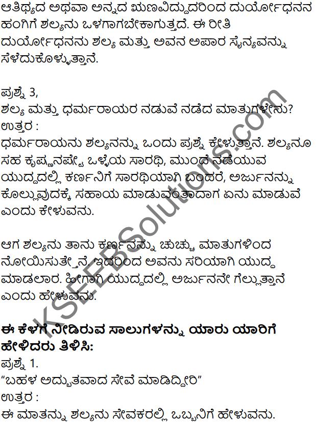 Siri Kannada Text Book Class 7 Solutions Gadya Chapter 3 Annada Hangu, Anyara Swattu 4