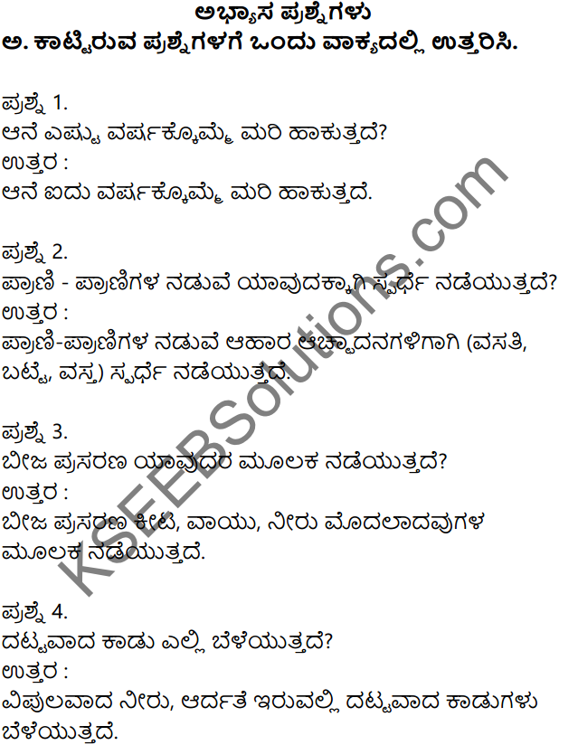 Siri Kannada Text Book Class 7 Solutions Gadya Chapter 4 Parisara Samatholana 1