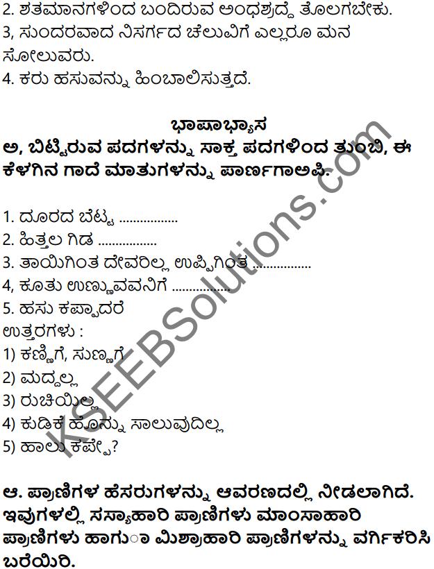Siri Kannada Text Book Class 7 Solutions Gadya Chapter 4 Parisara Samatholana 6