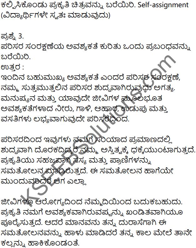 Siri Kannada Text Book Class 7 Solutions Gadya Chapter 4 Parisara Samatholana 9