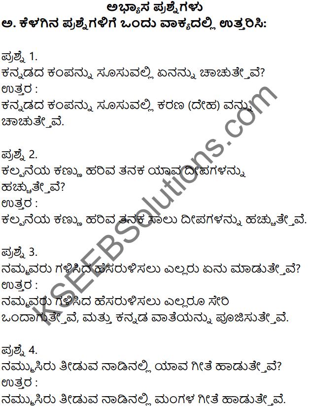 Siri Kannada Text Book Class 7 Solutions Padya Chapter 5 Hachevu Kannadada Deepa 1