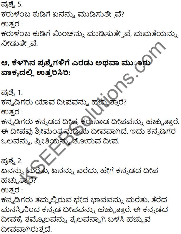 Siri Kannada Text Book Class 7 Solutions Padya Chapter 5 Hachevu Kannadada Deepa 2