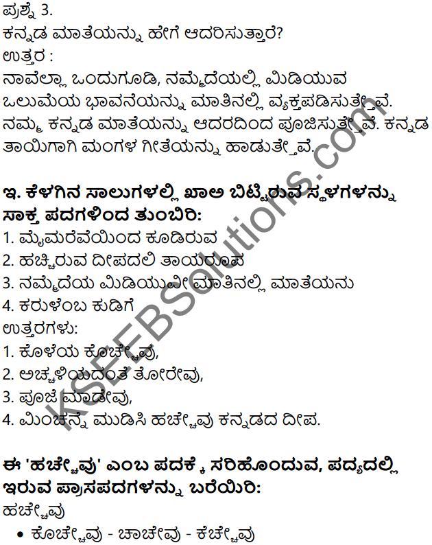 Siri Kannada Text Book Class 7 Solutions Padya Chapter 5 Hachevu Kannadada Deepa 3