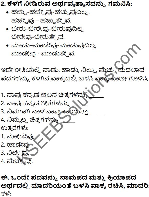 Siri Kannada Text Book Class 7 Solutions Padya Chapter 5 Hachevu Kannadada Deepa 6