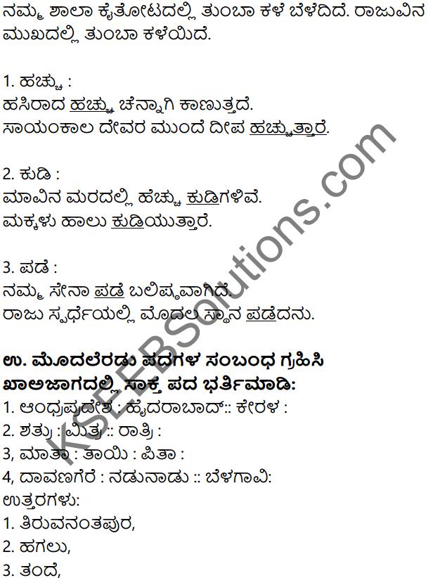 Siri Kannada Text Book Class 7 Solutions Padya Chapter 5 Hachevu Kannadada Deepa 7