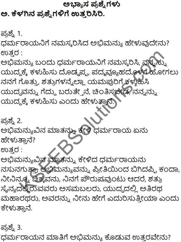 Siri Kannada Text Book Class 7 Solutions Padya Chapter 8 Abhimanyuvina Parakrama 1