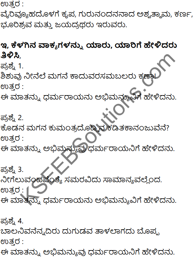Siri Kannada Text Book Class 7 Solutions Padya Chapter 8 Abhimanyuvina Parakrama 3