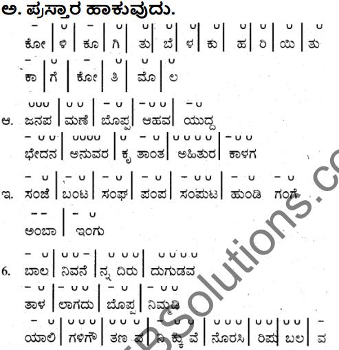 Siri Kannada Text Book Class 7 Solutions Padya Chapter 8 Abhimanyuvina Parakrama 7