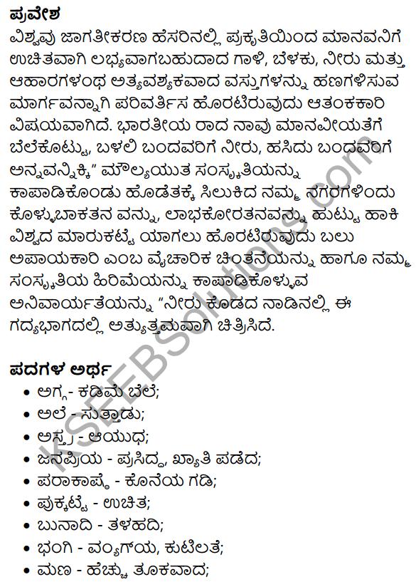 Siri Kannada Text Book Class 8 Solutions Gadya Chapter 2 Niru Kodada Nadinalli 13