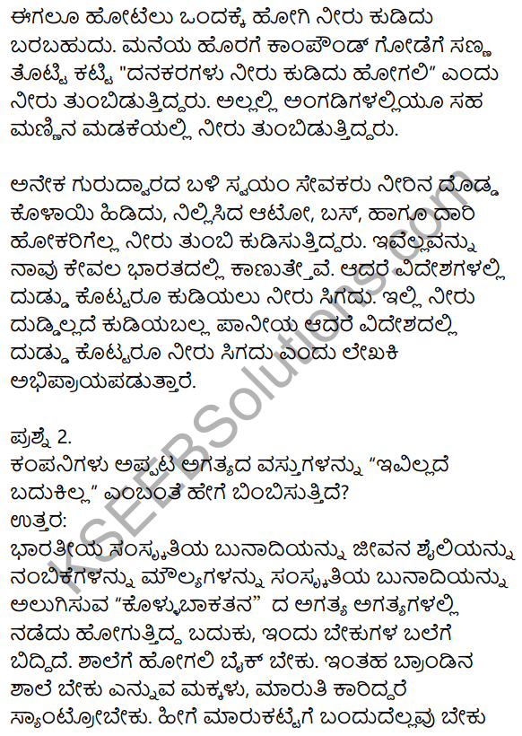 Siri Kannada Text Book Class 8 Solutions Gadya Chapter 2 Niru Kodada Nadinalli 5