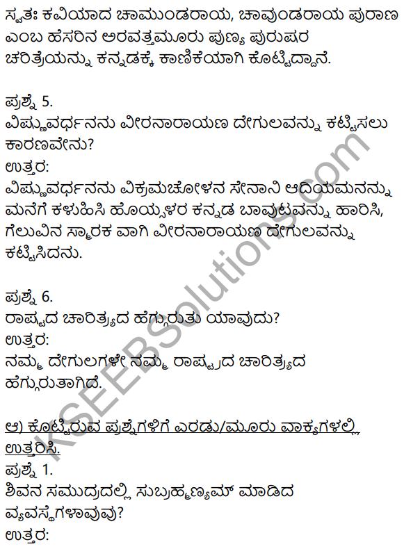 Siri Kannada Text Book Class 8 Solutions Gadya Chapter 3 Talakadina Vaibhava 2