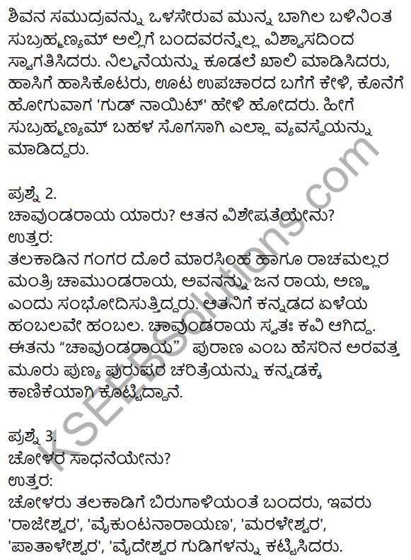 Siri Kannada Text Book Class 8 Solutions Gadya Chapter 3 Talakadina Vaibhava 3
