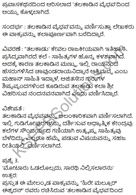 Siri Kannada Text Book Class 8 Solutions Gadya Chapter 3 Talakadina Vaibhava 8