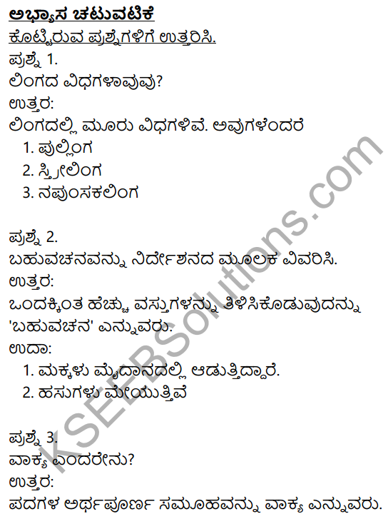 Siri Kannada Text Book Class 8 Solutions Gadya Chapter 6 Yashodhare 11