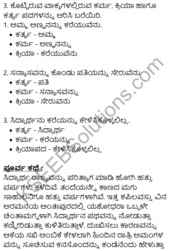 Siri Kannada Text Book Class 8 Solutions Gadya Chapter 6 Yashodhare 13