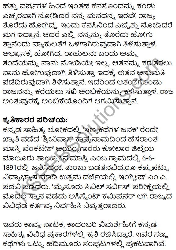 Siri Kannada Text Book Class 8 Solutions Gadya Chapter 6 Yashodhare 14