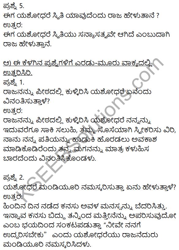 Siri Kannada Text Book Class 8 Solutions Gadya Chapter 6 Yashodhare 2