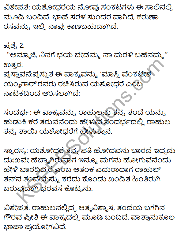 Siri Kannada Text Book Class 8 Solutions Gadya Chapter 6 Yashodhare 6