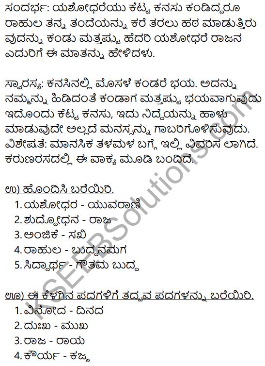 Siri Kannada Text Book Class 8 Solutions Gadya Chapter 6 Yashodhare 8