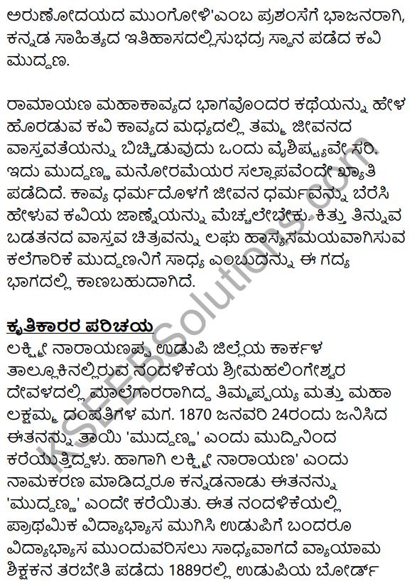 Siri Kannada Text Book Class 8 Solutions Gadya Chapter 8 Saptakshari Mantra 15