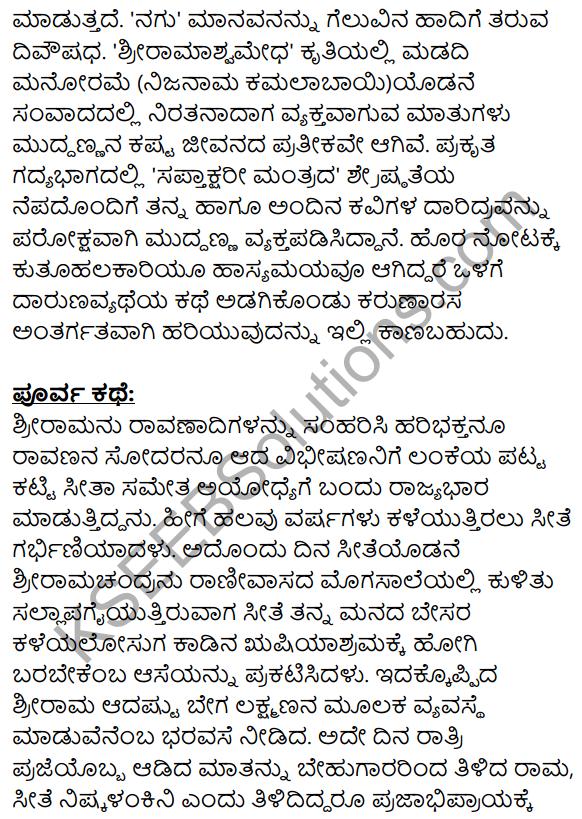 Siri Kannada Text Book Class 8 Solutions Gadya Chapter 8 Saptakshari Mantra 17