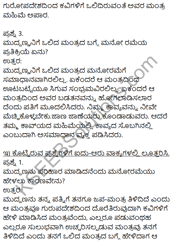 Siri Kannada Text Book Class 8 Solutions Gadya Chapter 8 Saptakshari Mantra 3