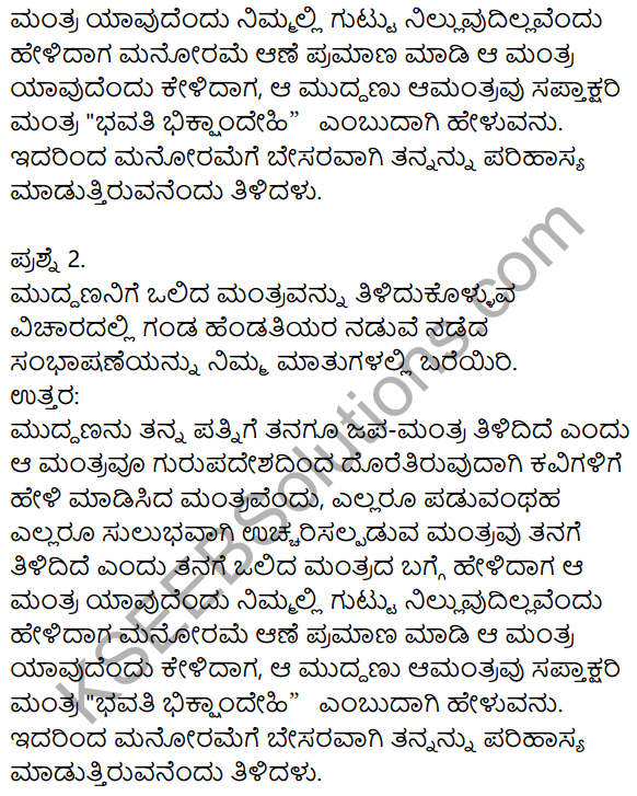 Siri Kannada Text Book Class 8 Solutions Gadya Chapter 8 Saptakshari Mantra 4