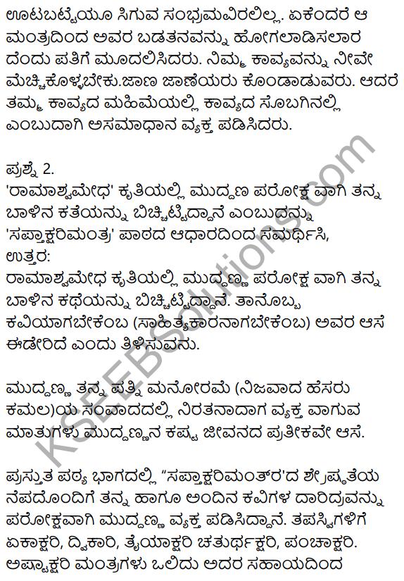 Siri Kannada Text Book Class 8 Solutions Gadya Chapter 8 Saptakshari Mantra 6