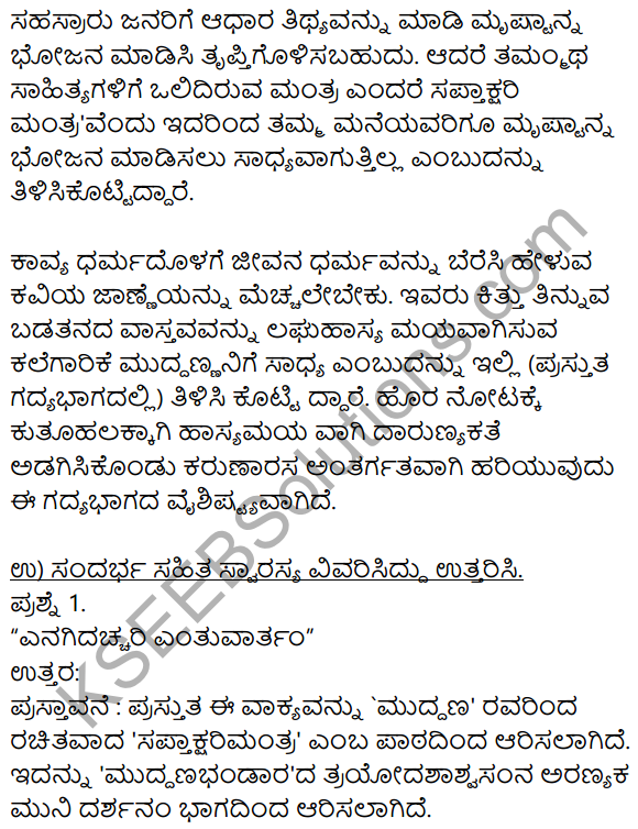 Siri Kannada Text Book Class 8 Solutions Gadya Chapter 8 Saptakshari Mantra 7