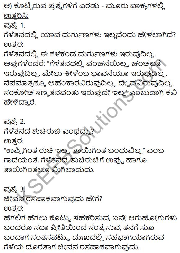 Siri Kannada Text Book Class 8 Solutions Padya Chapter 3 Geletana 2