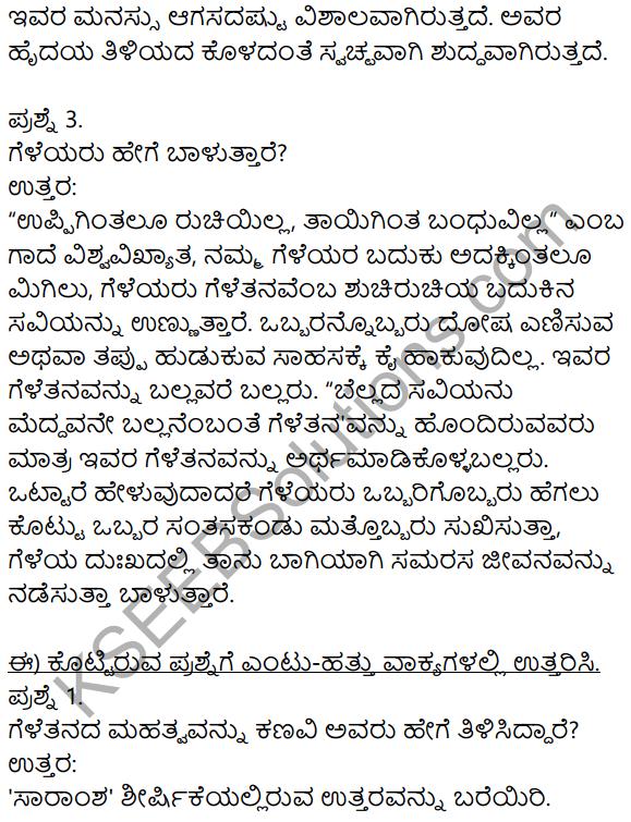 Siri Kannada Text Book Class 8 Solutions Padya Chapter 3 Geletana 4