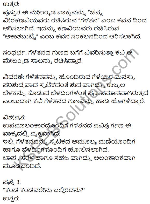 Siri Kannada Text Book Class 8 Solutions Padya Chapter 3 Geletana 6