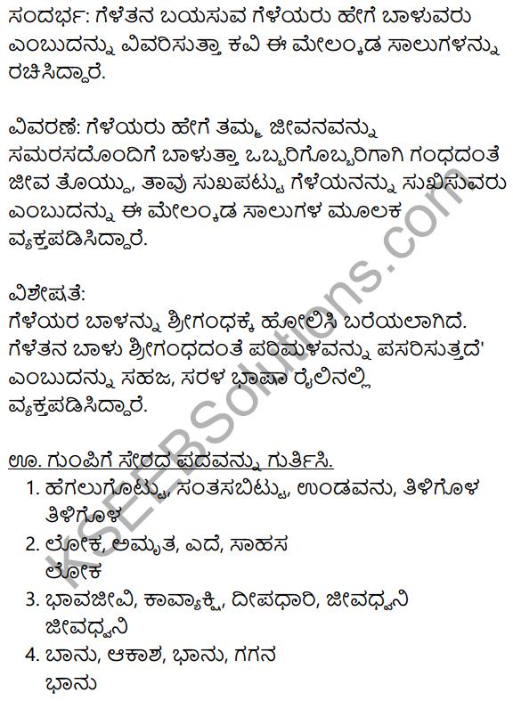 Siri Kannada Text Book Class 8 Solutions Padya Chapter 3 Geletana 8